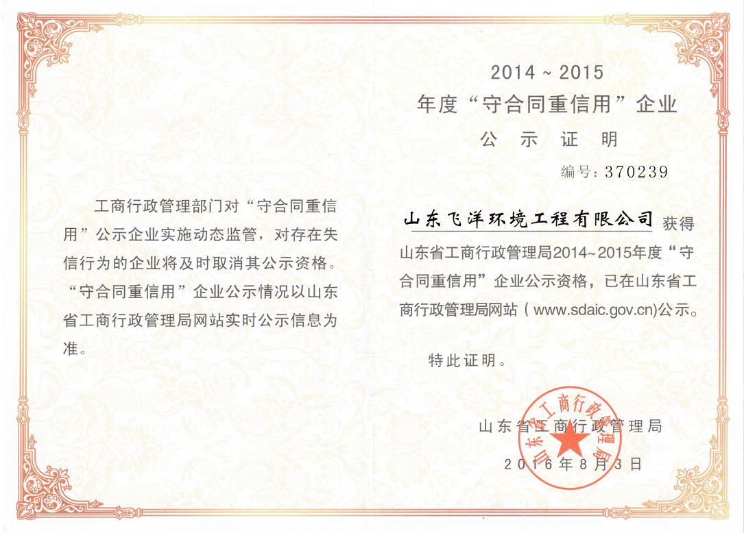 2014~2015守合同重信用单位